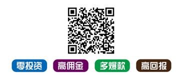 微信扫描官方注册邀请二维码